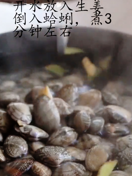 葱油淋蛤蜊的做法图解