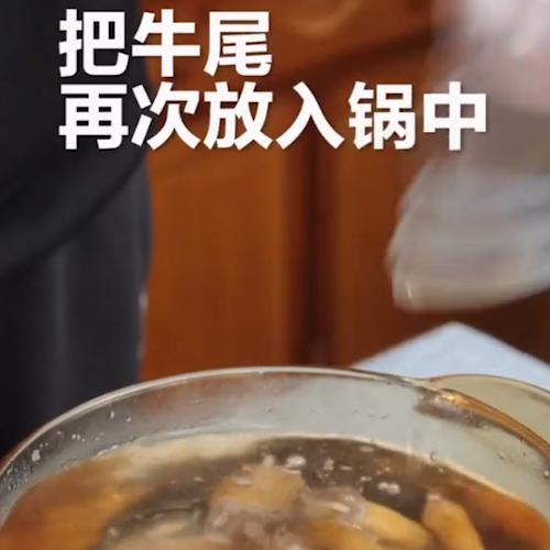 牛尾萝卜汤的做法图解