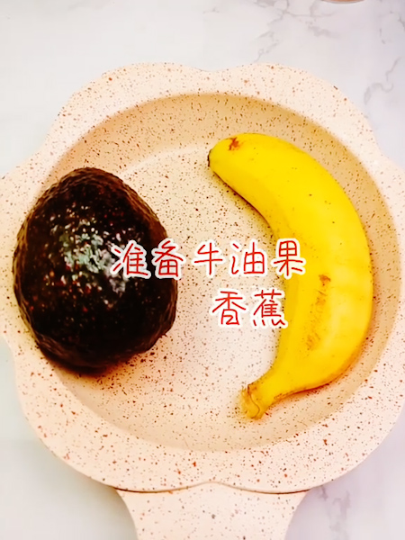 牛油果香蕉泥的做法大全