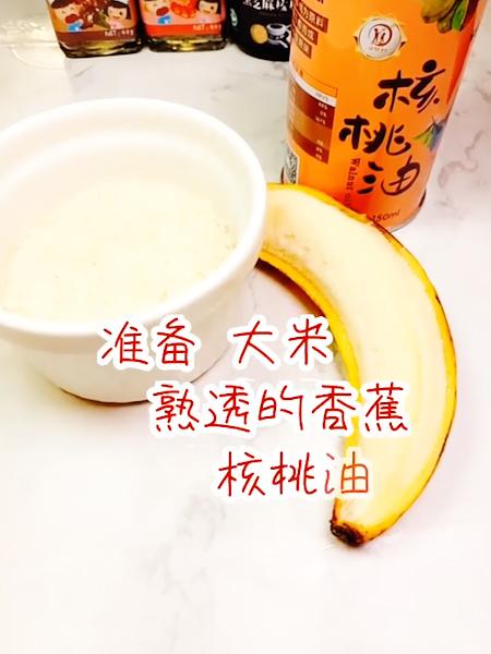 香蕉大米糊的做法大全