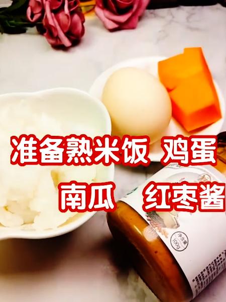 南瓜大米发糕的做法大全