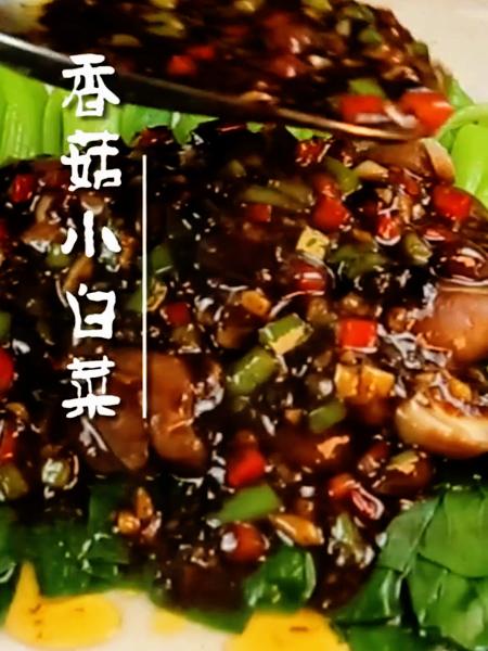 香菇小白菜怎么煮
