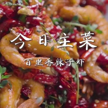 百里香辣子虾成品图