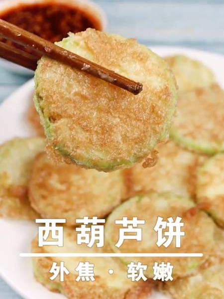 西葫芦饼成品图