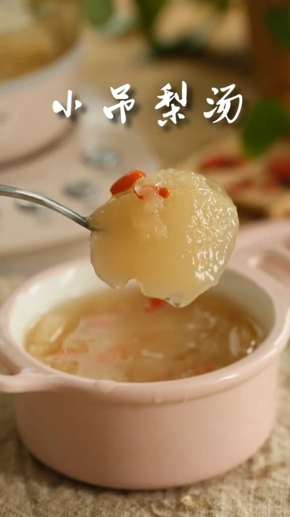 小吊梨汤成品图