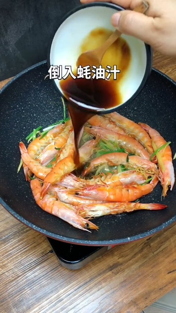 红烧大虾的简单做法
