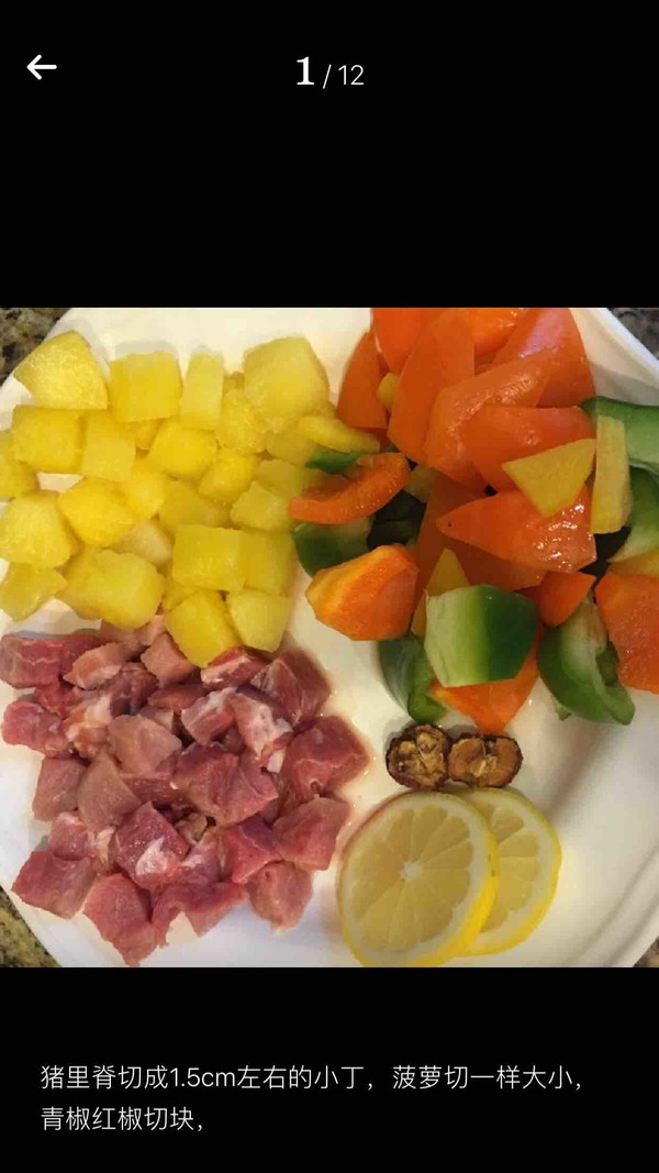 菠萝咕噜肉的家常做法