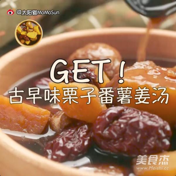 古早味番薯栗子姜汤怎么吃