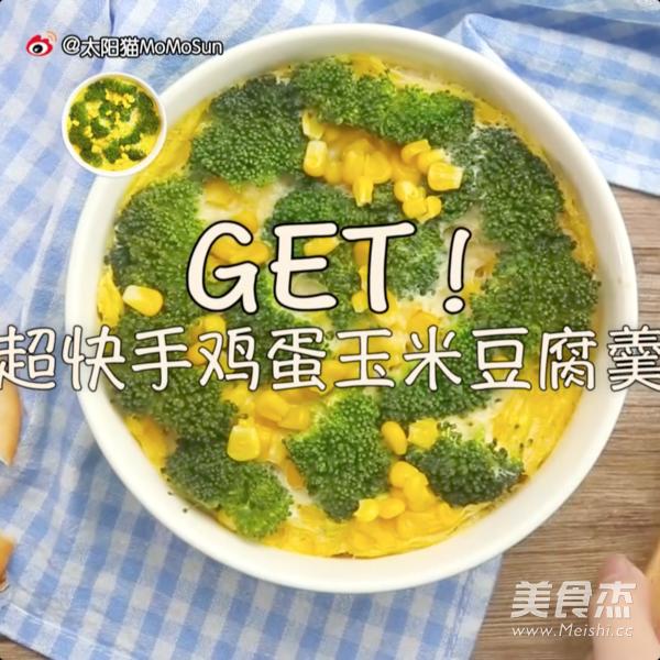 鸡蛋豆腐羹 | 太阳猫早餐怎么做