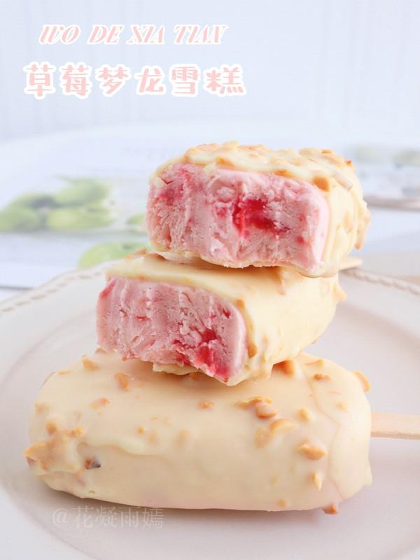 脆皮草莓梦龙雪糕成品图