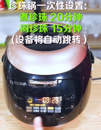 黑糖珍珠的煮制秘诀的家常做法