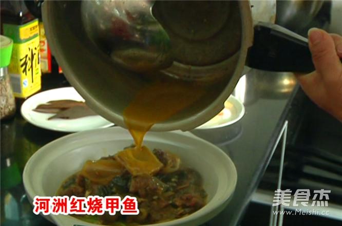 河洲红烧甲鱼的简单做法
