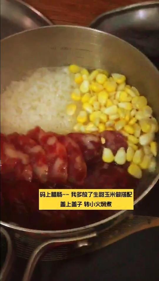 腊肠煲仔饭~~奶锅版本的简单做法