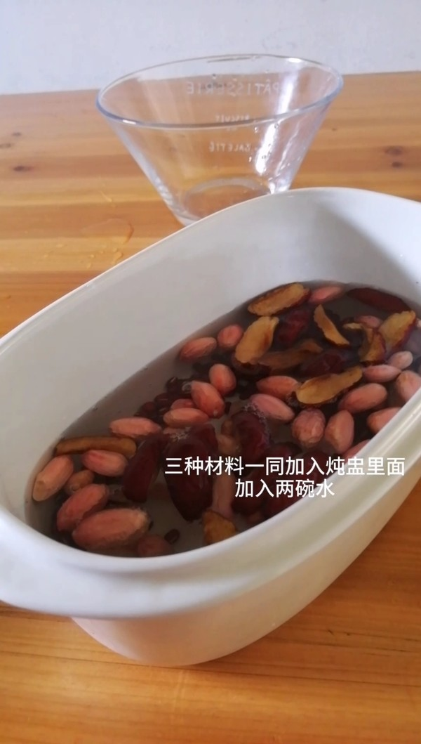 补血益气——三红汤的家常做法