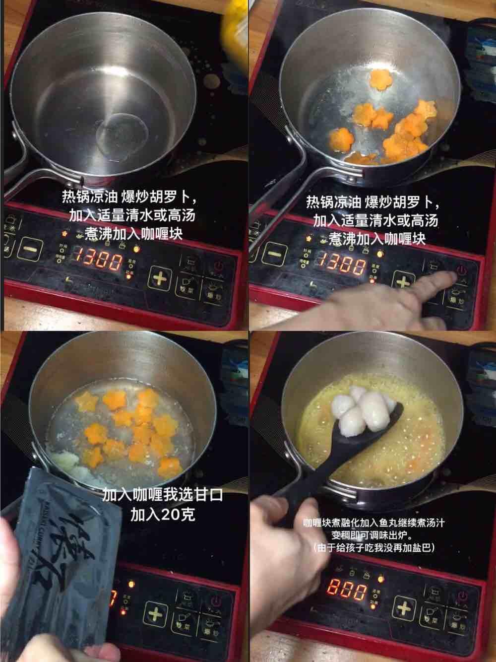 宝宝超爱吃~~咖喱鱼丸(鱼丸做法)怎么吃