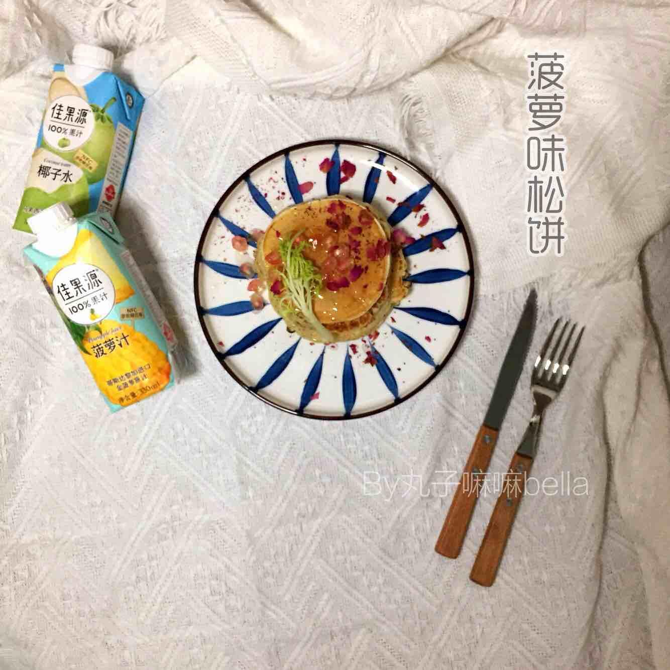 无蛋奶无面粉酸酸甜甜超美味~~菠萝味松饼怎么炒
