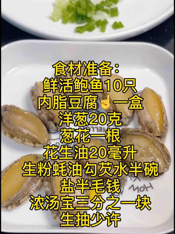 鲍鱼焖豆腐,超鲜美的做法大全