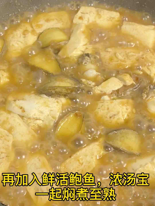 鲍鱼焖豆腐,超鲜美怎么做