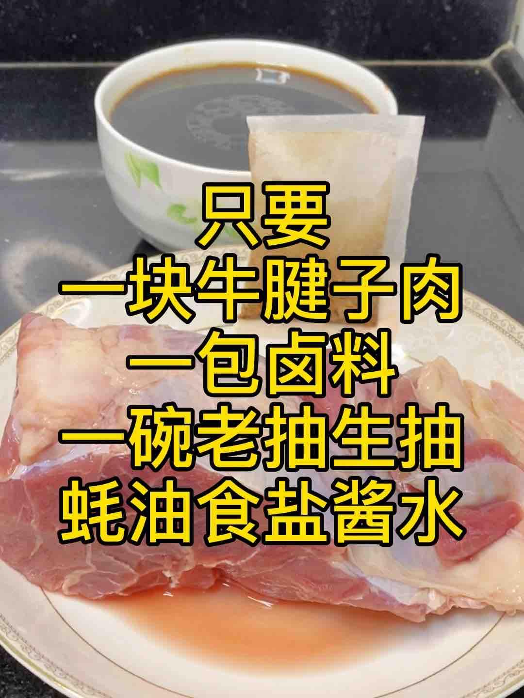 吃顿好有料的爆汁卤牛肉❗️尽享狂欢的做法大全