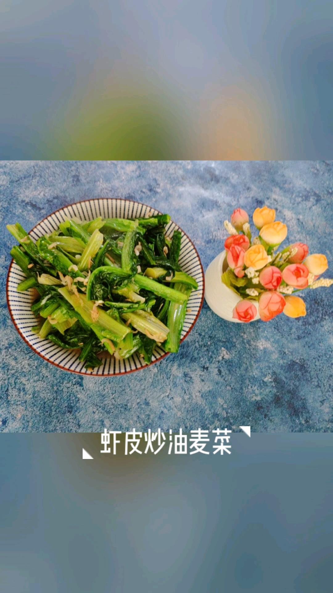 虾皮炒油麦菜成品图