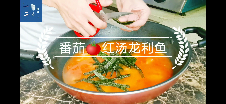 炎热夏季,来一道酸汤番茄红汤龙利鱼,鲜美又开胃!成品图