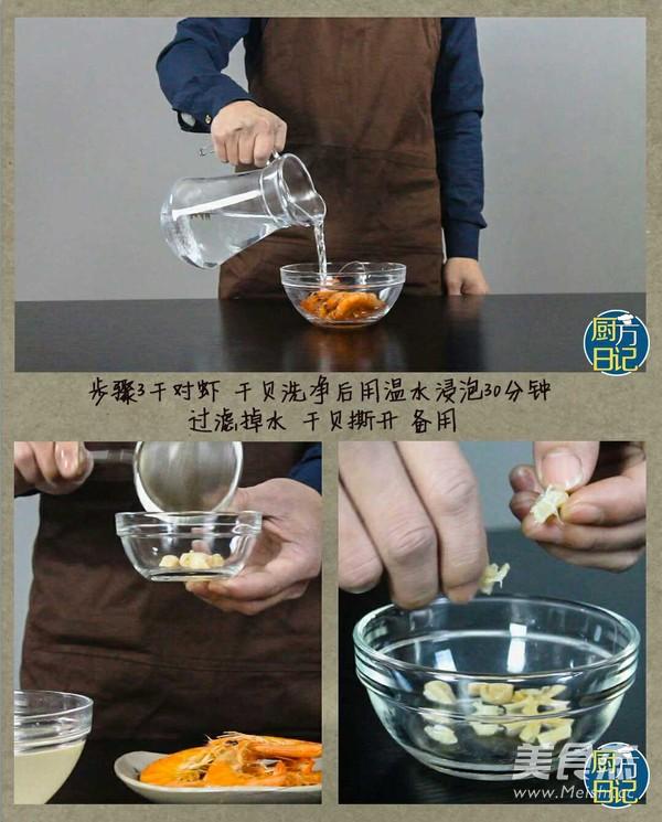 干对虾粥的家常做法