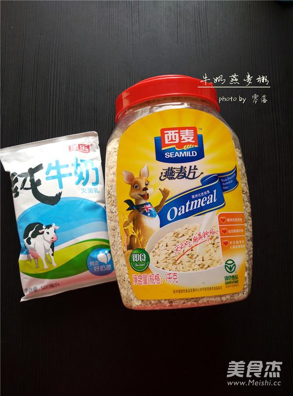 牛奶燕麦粥的做法大全