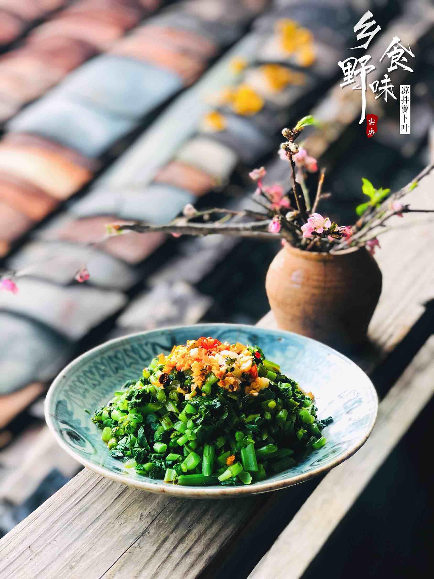 乡食之凉拌萝卜叶怎样煮