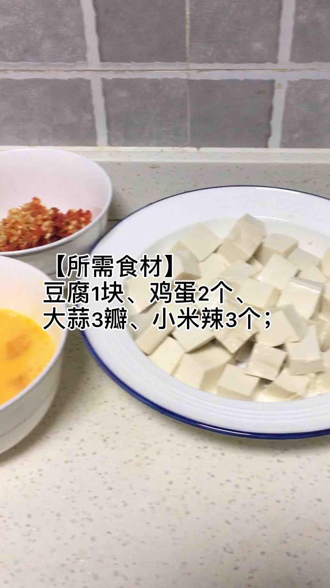 豆腐鸡蛋的做法大全