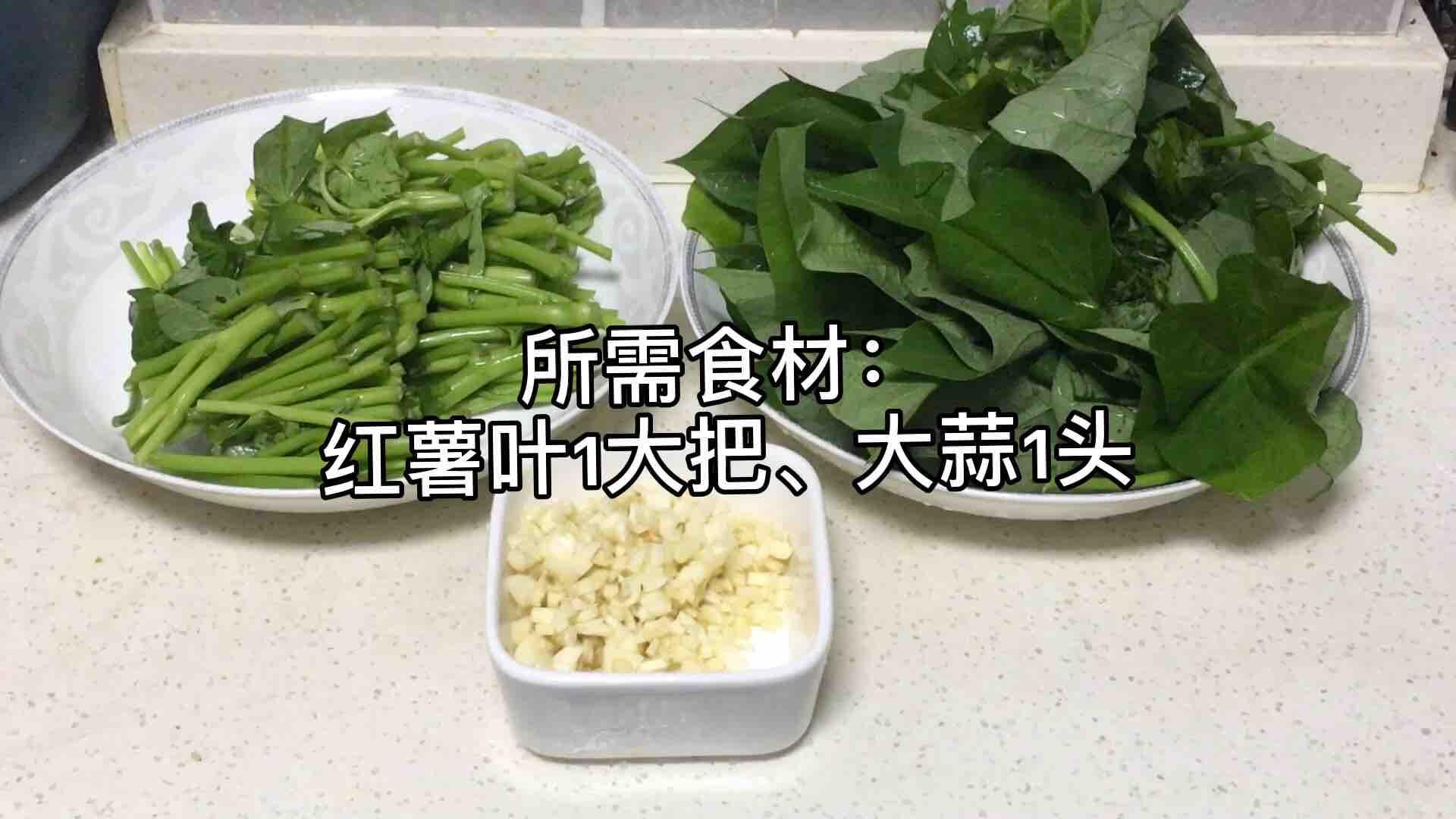 蒜泥炒红薯叶的做法大全
