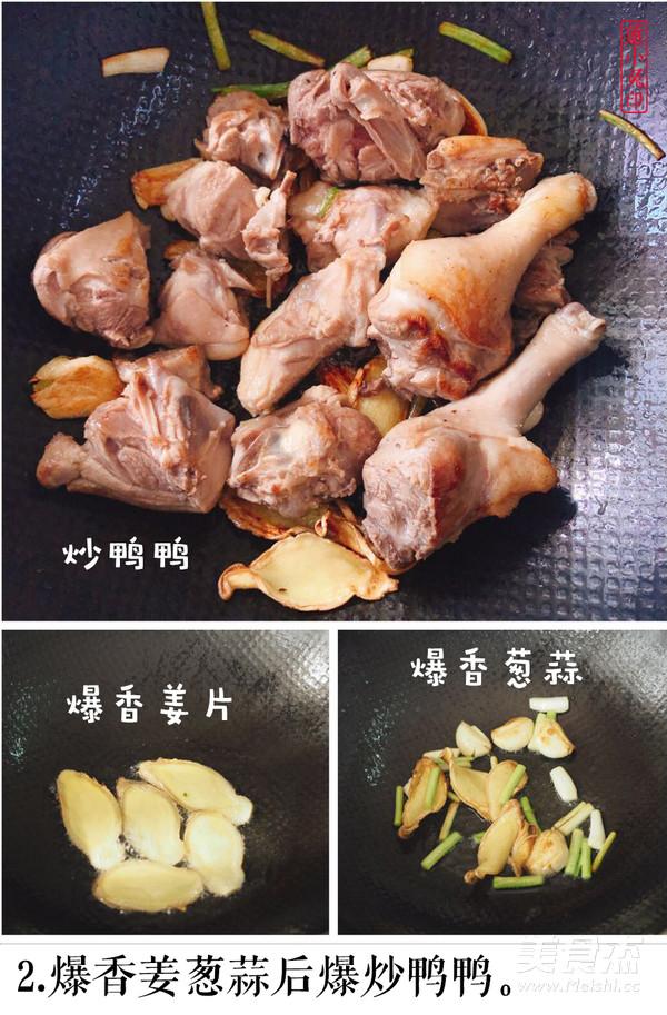 芋头烧鸭的做法图解