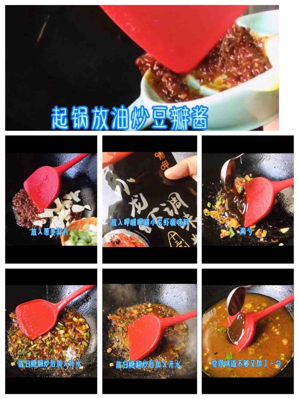 小龙虾口味水煮肉片!的简单做法