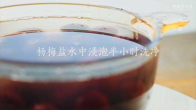杨梅汁&甘草杨梅的做法图解