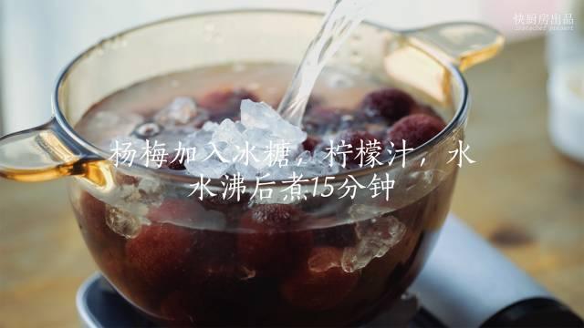杨梅汁&甘草杨梅的简单做法