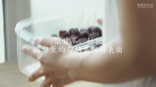 杨梅汁&甘草杨梅怎样做