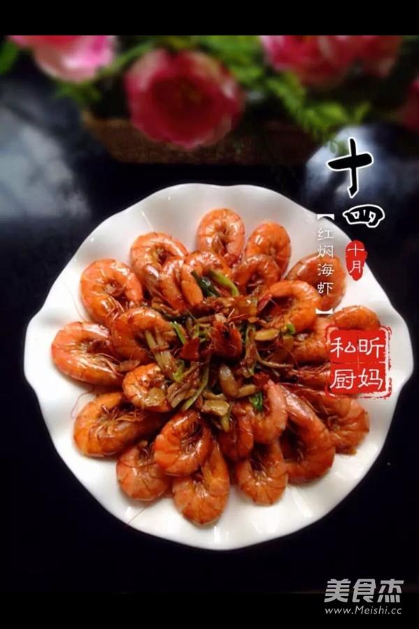 红焖海虾怎么做