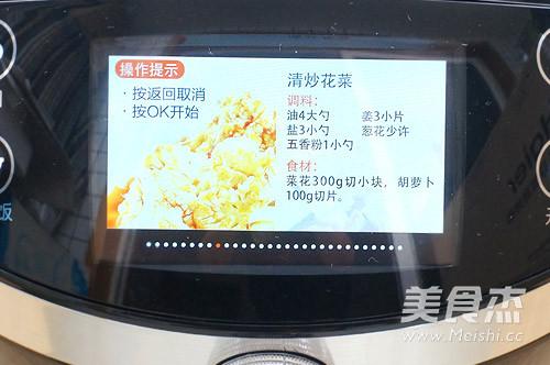 咖喱菜花炒胡萝卜怎么做