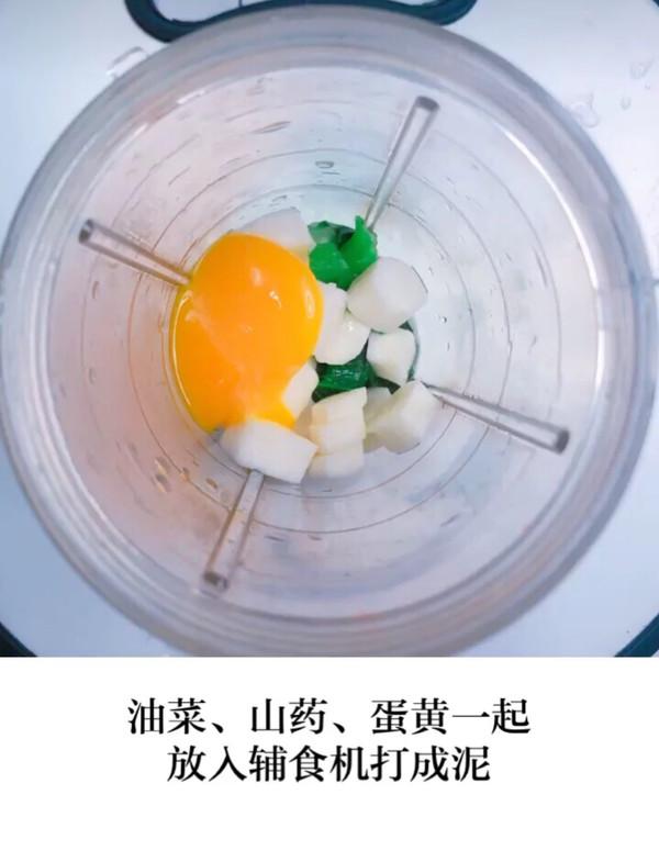 【油菜米粉小松饼】怎么做
