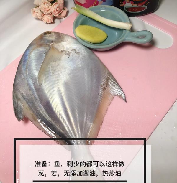 【清蒸鲳鱼】的做法大全