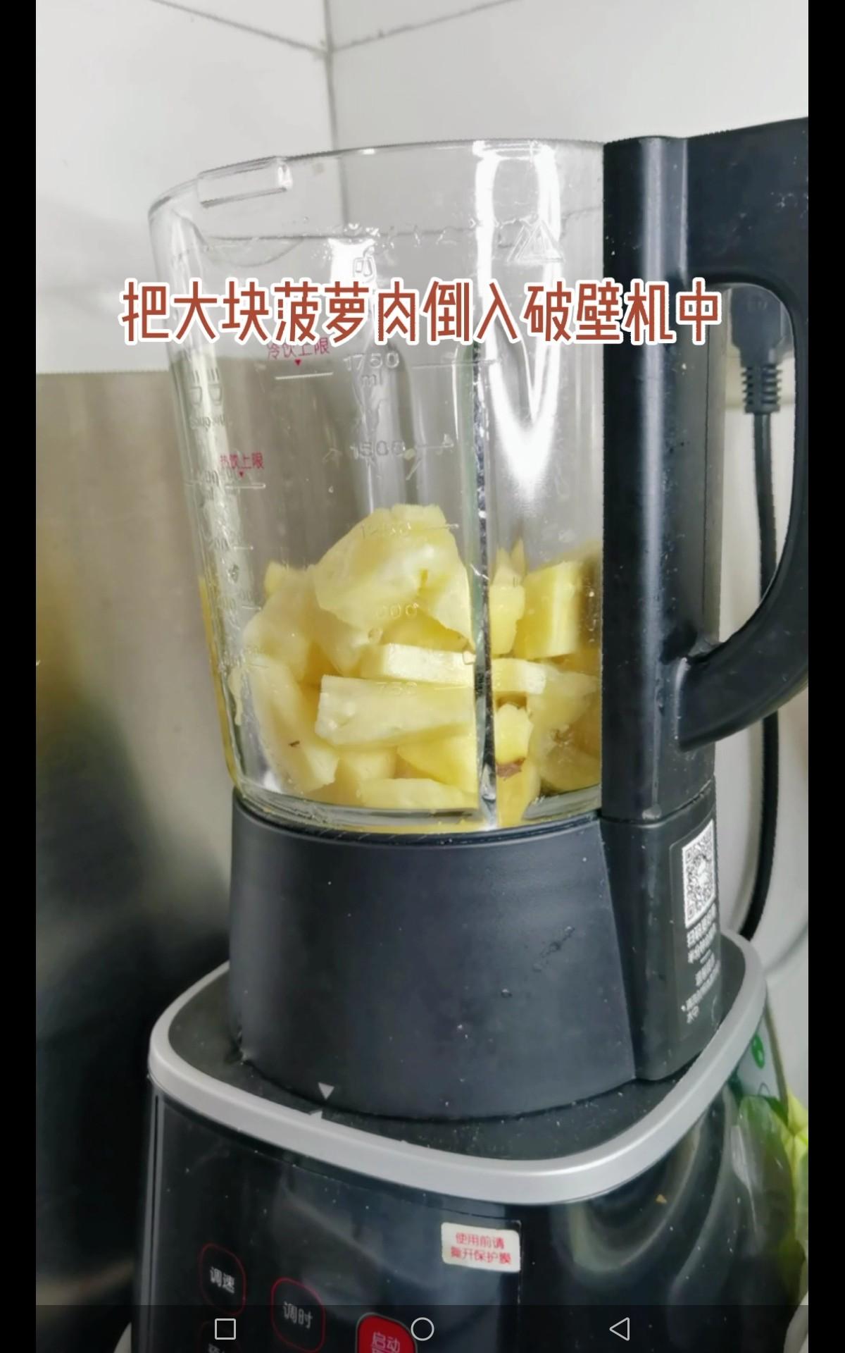 菠萝冰棍的家常做法