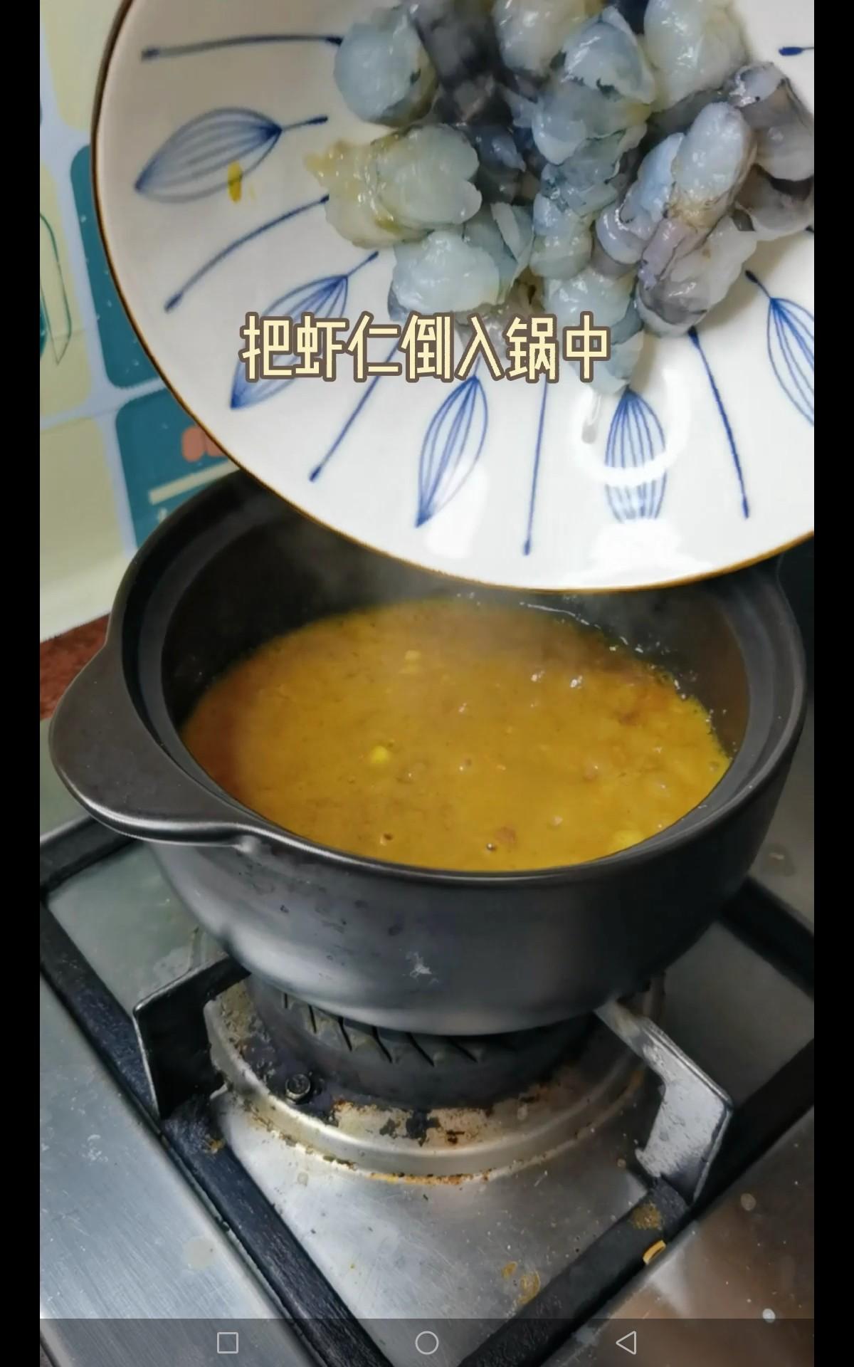 咖喱虾仁粉丝煲怎么做