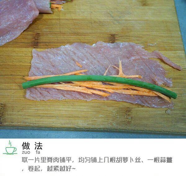 里脊肉蔬菜卷的家常做法