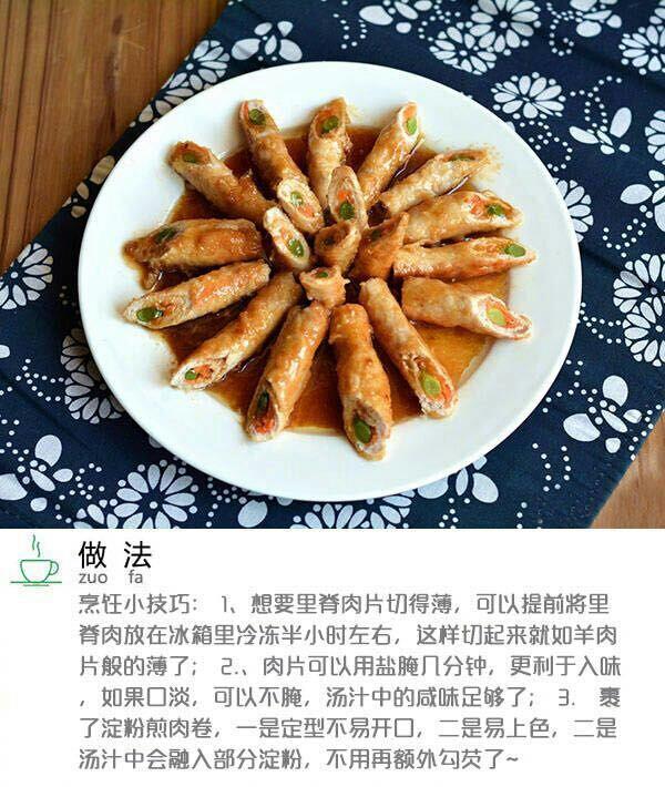 里脊肉蔬菜卷怎么煮
