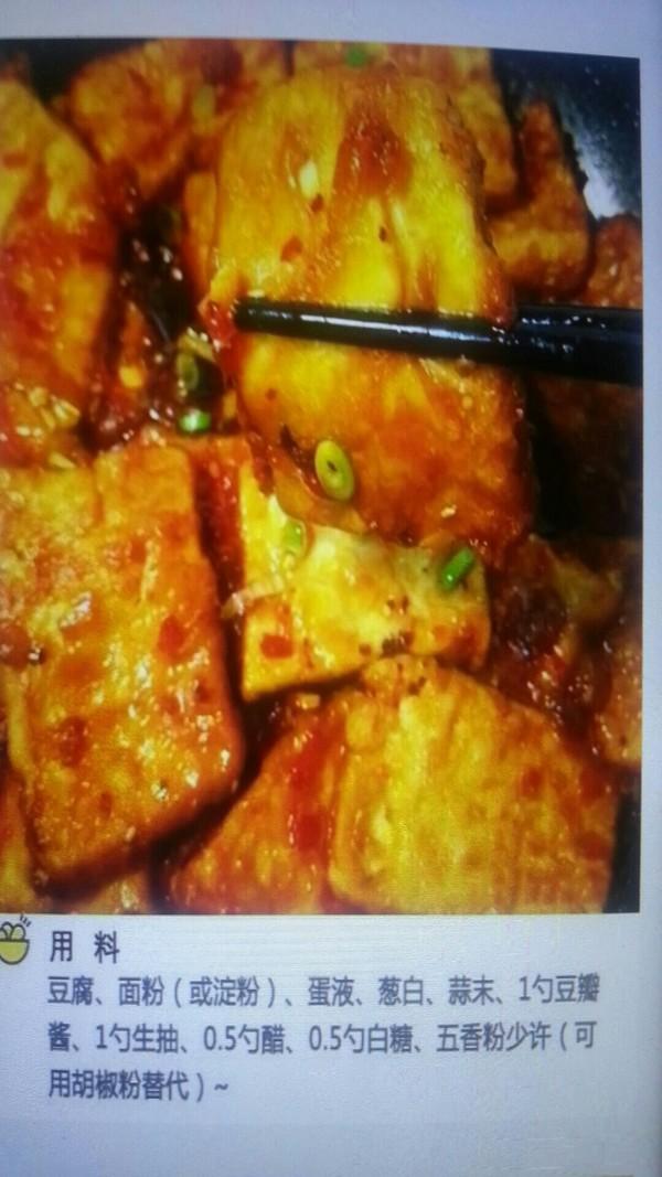 五香辣豆腐成品图