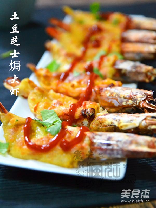 土豆泥芝士焗大虾成品图