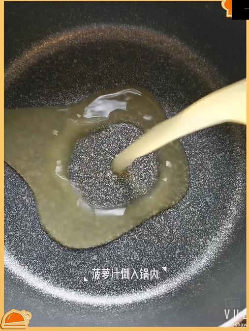菠萝汁法式软糖的简单做法