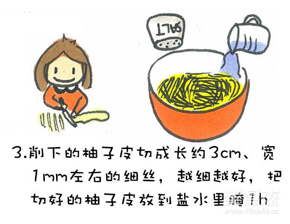 蜂蜜柚子茶的家常做法