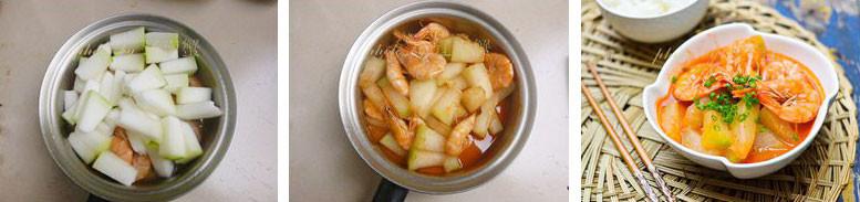 冬瓜煮大虾的家常做法