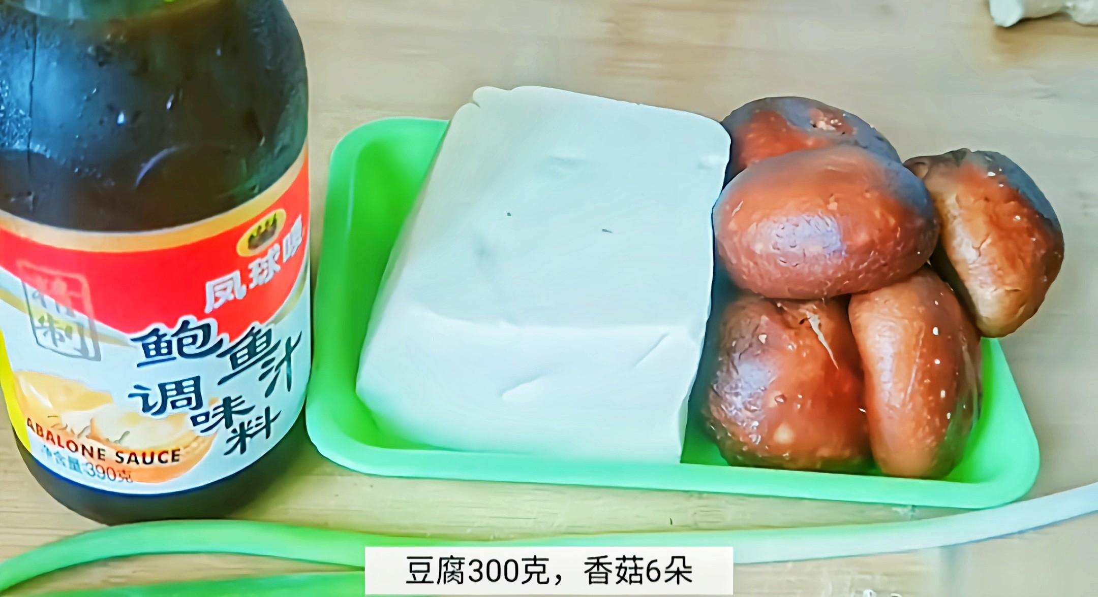 #豆腐的神仙做法#鲍汁香菇炖豆腐的做法大全