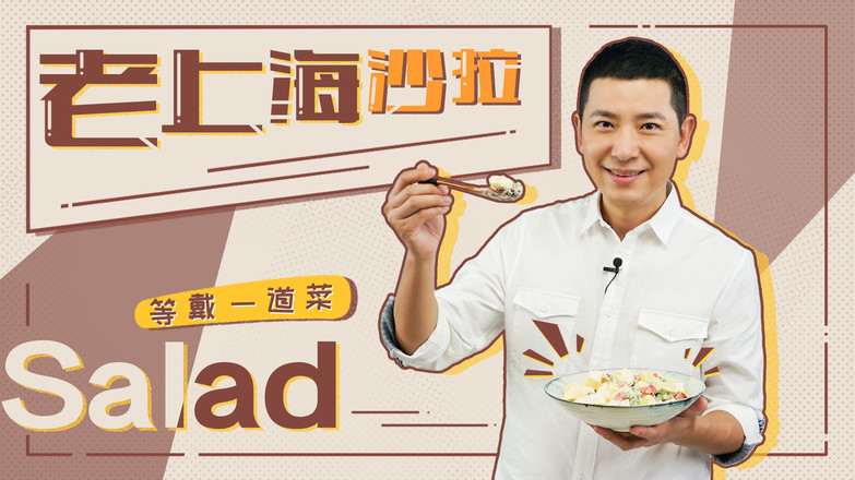 """等""""戴""""一道菜之老上海沙拉成品图"""